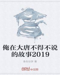 俺在大唐不得不说的故事2019封面