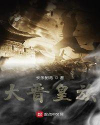 大晉皇族封面