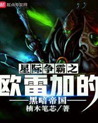 星际争霸之欧雷加的黑暗帝国封面