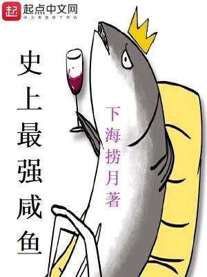 史上最强咸鱼封面