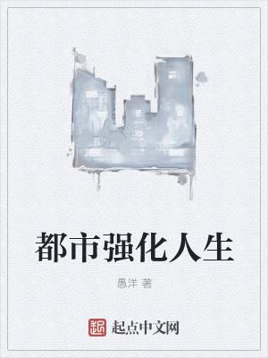 都市強化人生封面