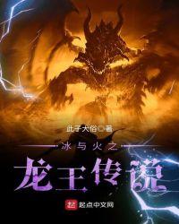 冰與火之龍王傳說封面