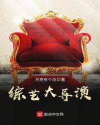 綜藝大導演封面