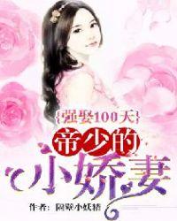 强娶100天:帝少的小娇妻封面