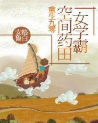 重生九零:空間葯田女學霸封面