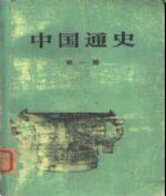 中國通史封面