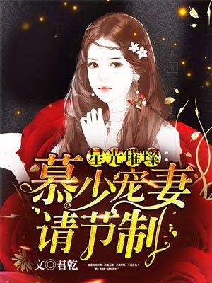 星光璀璨:慕少宠妻请节制封面