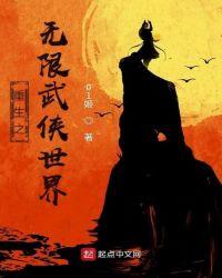 重生之無限武俠世界封面