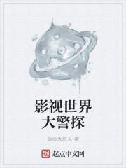 影视世界大警探封面