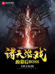 諸天遊戲的幕後BOSS封面