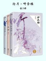 聽雪樓(全3冊)封面