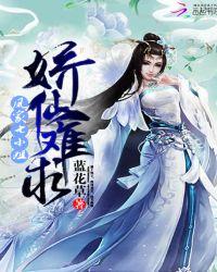 嬌仙難求:鳳家七小姐封面