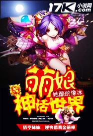 萌娘神话世界封面