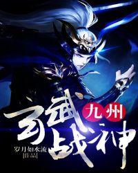 九州玄武战神封面
