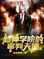 超神学院的审判天使封面