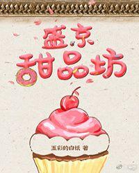 盛京甜品坊(美食)封面