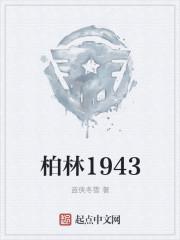 柏林1943封面