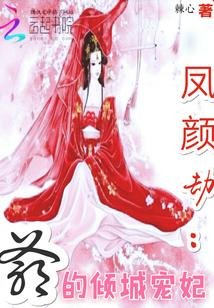 鳳顏劫:爺的傾城寵妃封面