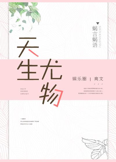 天生尤物[娱乐圈]封面