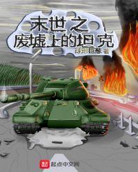末世之廢墟上的坦克封面