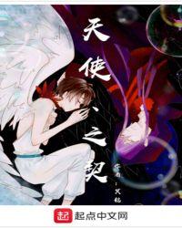 天使丶之契封面