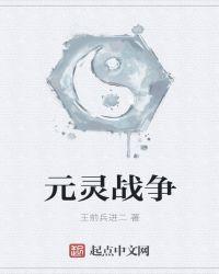 元灵战争封面