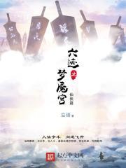 六迹之梦魇宫封面