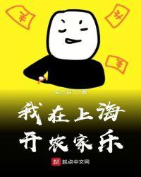 我在上海开农家乐封面