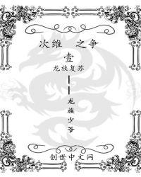 次維之爭1龍族復甦封面