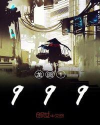 龍回1999封面