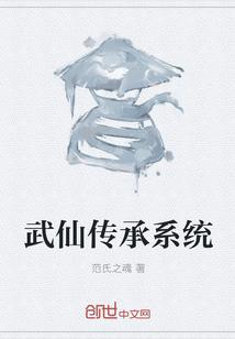 武仙傳承系統封面