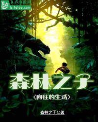 娛樂:森林之子身份被嚮往曝光了封面