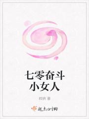 七零奮鬥小女人封面