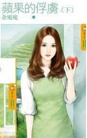 苹果的俘虏 下封面