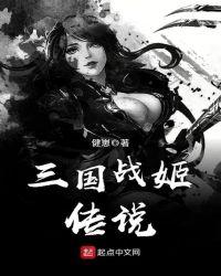 三國戰姬傳說封面