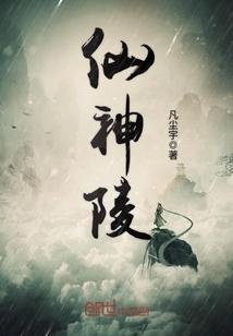 仙神陵封面