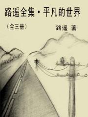 路遙全集·平凡的世界(全三冊)封面