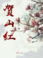 賀山紅封面