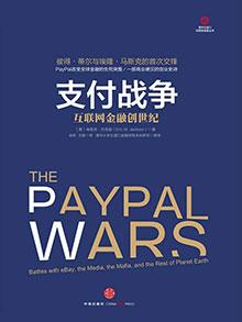 支付戰爭·互聯網金融創世紀封面