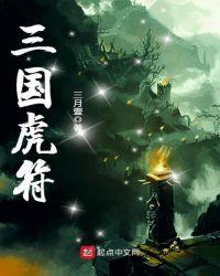 東漢末年的大秦虎符封面