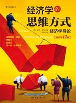 经济学的思维方式封面
