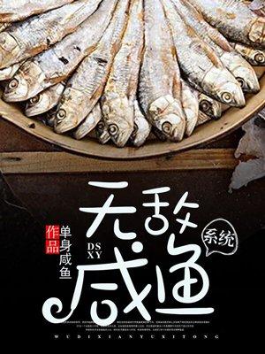 無敵鹹魚系統封面