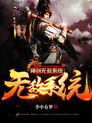 神劍無敵系統封面