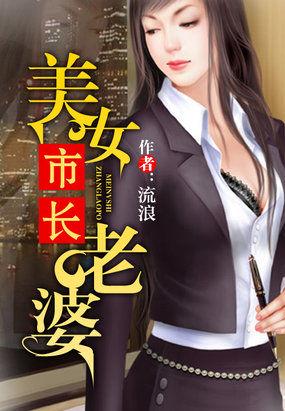 美女市長老婆封面