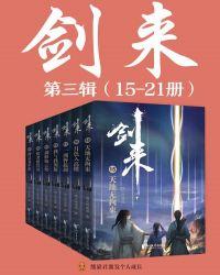 劍來·第三輯(15-21冊)封面