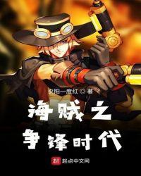 海賊之爭鋒時代封面