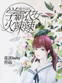 重生90:学霸农女火辣辣封面