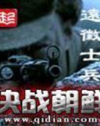 決戰朝鮮封面