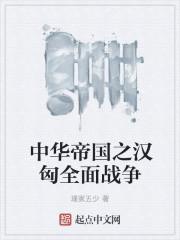 中华帝国之汉匈全面战争封面