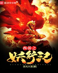西遊之妖行紀封面